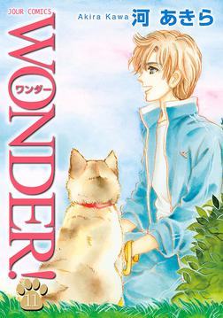 WONDER! : 11-電子書籍