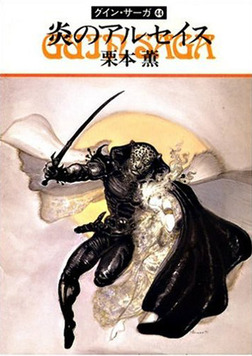 グイン・サーガ44 炎のアルセイス-電子書籍