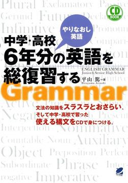 中学・高校6年分の英語を総復習する(CDなしバージョン)-電子書籍