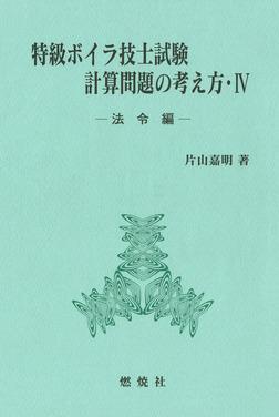 特級ボイラ技士試験計算問題の考え方IV-法令編-電子書籍