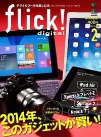 flick! 2014年2月号vol.28