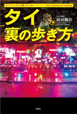 ガイドブックには載っていない タイ 裏の歩き方-電子書籍