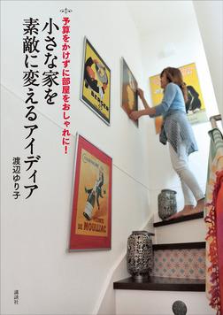 予算をかけずに部屋をおしゃれに! 小さな家を素敵に変えるアイディア-電子書籍