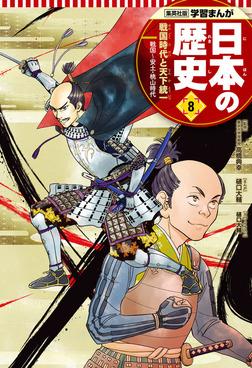 学習まんが 日本の歴史 8 戦国時代と天下統一-電子書籍