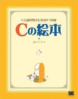 Cの絵本 C言語が好きになる9つの扉-電子書籍