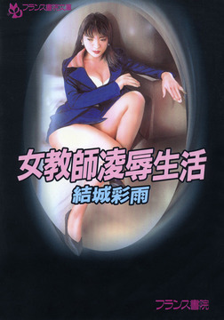女教師凌辱生活-電子書籍