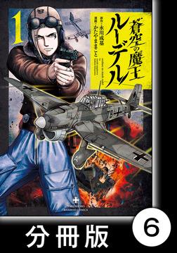 蒼空の魔王ルーデル【分冊版】6-電子書籍
