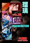 F REGENERATION 瑠璃(ぶんか社コミックス)