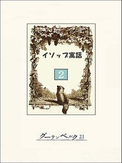 イソップ寓話2-電子書籍