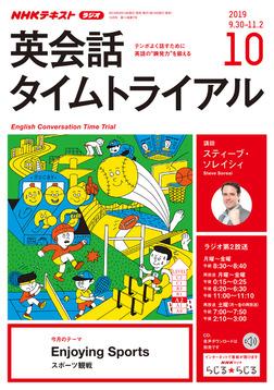 NHKラジオ 英会話タイムトライアル 2019年10月号-電子書籍
