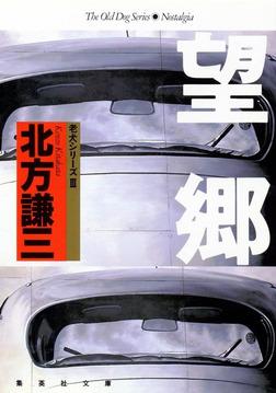 望郷 老犬シリーズ3-電子書籍