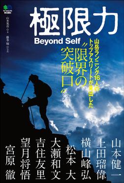 極限力 Beyond Self-電子書籍