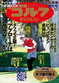 週刊ゴルフダイジェスト 2014/9/2号