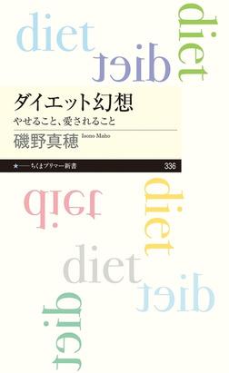 ダイエット幻想 ──やせること、愛されること-電子書籍