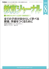 教育ジャーナル 2019年8月号Lite版(第1特集)