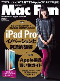 Mac Fan 2016年1月号