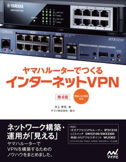 ヤマハルーターでつくるインターネットVPN [第4版]-電子書籍