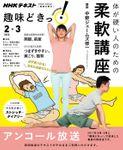 NHK 趣味どきっ!(水曜) 体が硬い人のための柔軟講座2020年2月~3月