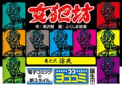 【ヨココミ】女犯坊(2)-電子書籍