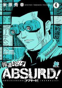 報道ギャング ABSURD!(4)