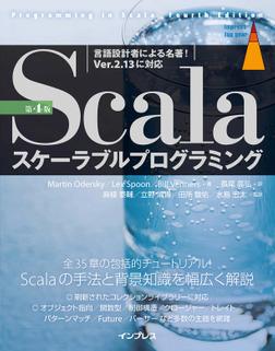 Scalaスケーラブルプログラミング 第4版-電子書籍