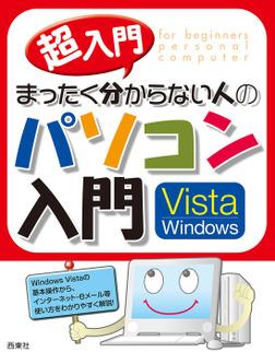 超入門版 まったく分からない人のパソコン入門 Vista-電子書籍