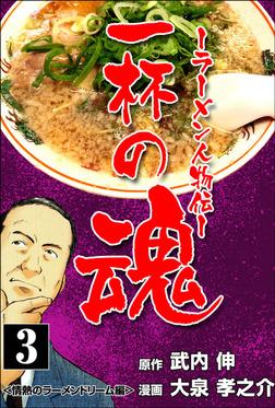 一杯の魂‐ラーメン人物伝‐ 3-電子書籍