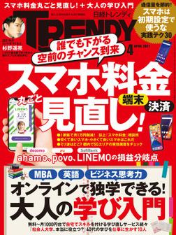 日経トレンディ 2021年4月号 [雑誌]-電子書籍