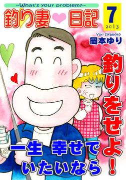 釣り妻日記~一生幸せでいたいなら釣りをせよ!~(7)-電子書籍