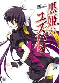 黒姫のユズハ 3