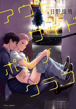 アウトサイドポルノグラフ【電子特典付き】-電子書籍