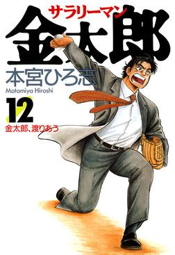 サラリーマン金太郎 第12巻-電子書籍