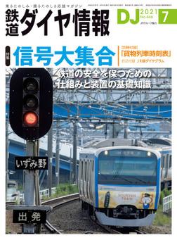 鉄道ダイヤ情報_2021年7月号-電子書籍