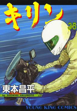 キリン(35)-電子書籍