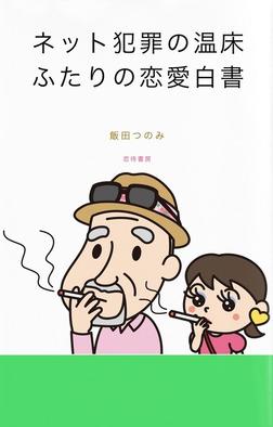 ネット犯罪の温床 ふたりの恋愛白書-電子書籍