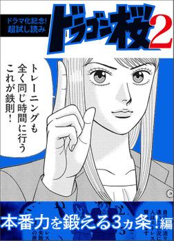 【ドラマ化記念!超試し読み】ドラゴン桜2 本番力を鍛える3ヵ条!編-電子書籍
