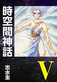 時空間神話V