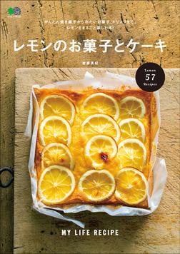 レモンのお菓子とケーキ-電子書籍