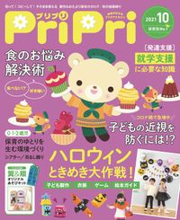 PriPri プリプリ 2021年10月号