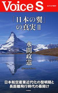 「日本の翼」の真実Ⅱ 【Voice S】