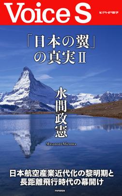 「日本の翼」の真実Ⅱ 【Voice S】-電子書籍