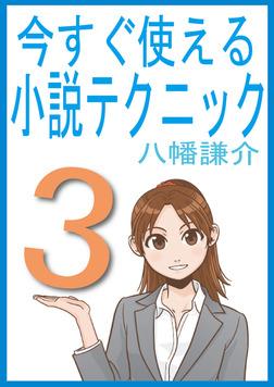 今すぐ使える小説テクニック3-電子書籍