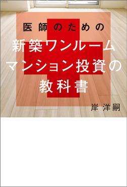 医師のための新築ワンルームマンション投資の教科書-電子書籍
