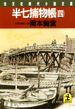 半七捕物帳(四)-電子書籍