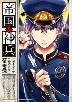 帝国の神兵(1)-電子書籍