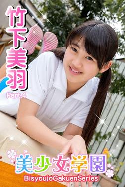 美少女学園 竹下美羽 Part.4-電子書籍