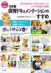 日本版保育ドキュメンテーションのすすめ ~「子どもはかわいいだけじゃない!」をシェアする写真つき記録~