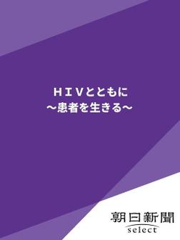 HIVとともに ~患者を生きる~-電子書籍