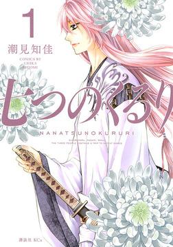 七つのくるり(1)-電子書籍