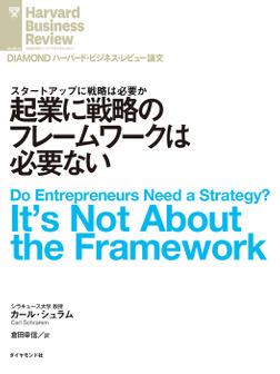 起業に戦略のフレームワークは必要ない-電子書籍